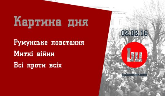 Картина дня 02.02 | Румунське повстання. Митні війни. Всі проти всіх