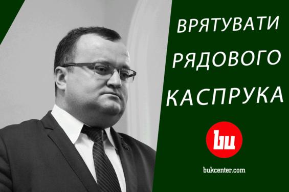 Святослав Вишинський | Врятувати рядового Каспрука