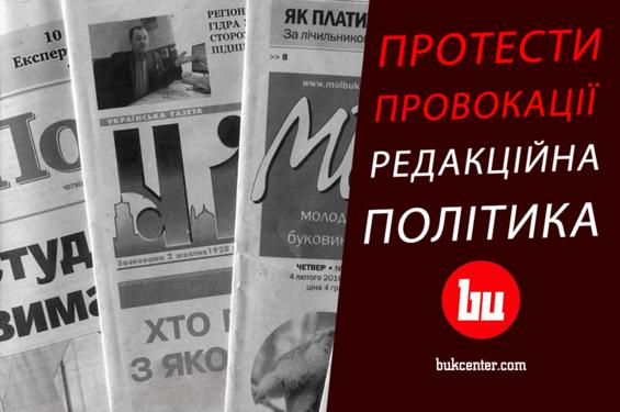 Огляд преси | Протести, провокації та редакційна політика буковинських газет