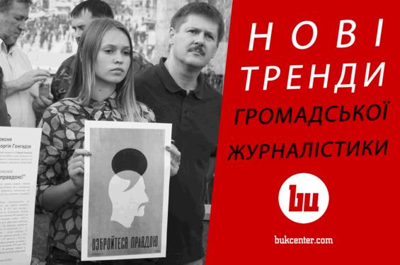 Михайло Шморгун | Нові тренди в громадянській журналістиці Буковини