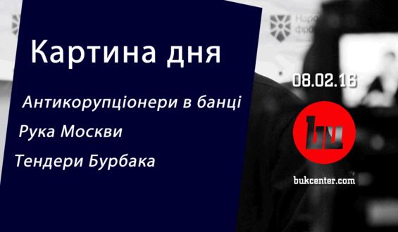 Картина дня 08.02 | Антикорупціонери в банці, «рука Москви» і тендери Бурбака