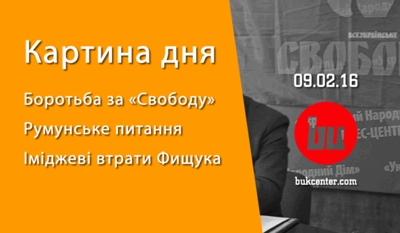 Картина дня 09.02 | Боротьба за «Свободу». «Румунське питання». Іміджеві втрати Фищука