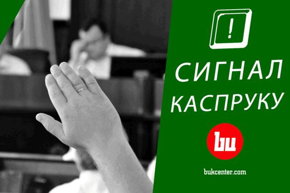 Михайло Шморгун | Чернівецькі електоральні фотографії. Сигнал Каспруку