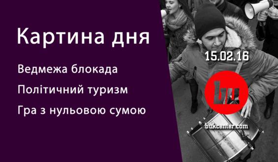Картина дня 15.02 | «Ведмежа блокада», політичний туризм і нульова сума на кордоні