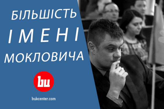 Михайло Шморгун | Більшість імені Мокловича: «Самопоміч», «Батьківщина», «Народний контроль»