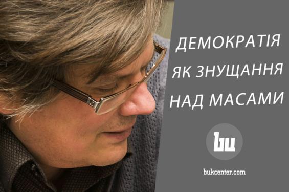Інтерв'ю | Сергій Воронцов: «Демократія — це знущання над масами»