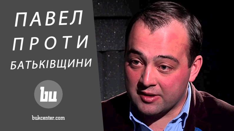 Інтерв'ю | Дмитро Павел: «Я голосував проти Мунтяна»