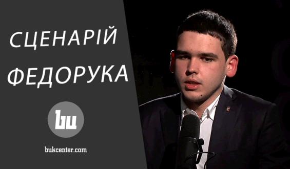 Інтерв'ю | Андрій Ілюк: «Сценарій Федорука не повториться»