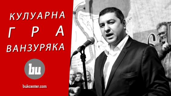 Михайло Шморгун | Кулуарні фігури буковинської політики і ставка Ванзуряка