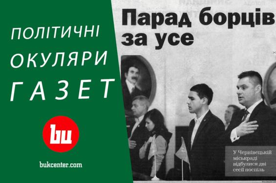 Огляд преси | Гастролі Саакашвілі, інтриги в ОДА та політичні окуляри буковинських газет