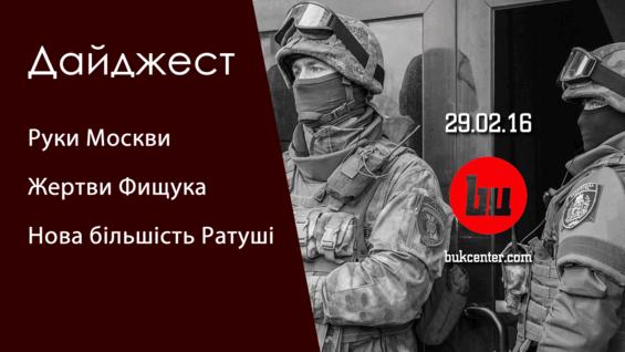 Дайджест | «Руки Москви», жертви Фищука і нова більшість міської ради
