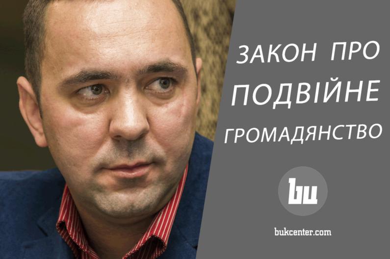 Інтерв'ю   Ігор Жижиян: «Ми ініціюємо закон про подвійне громадянство»
