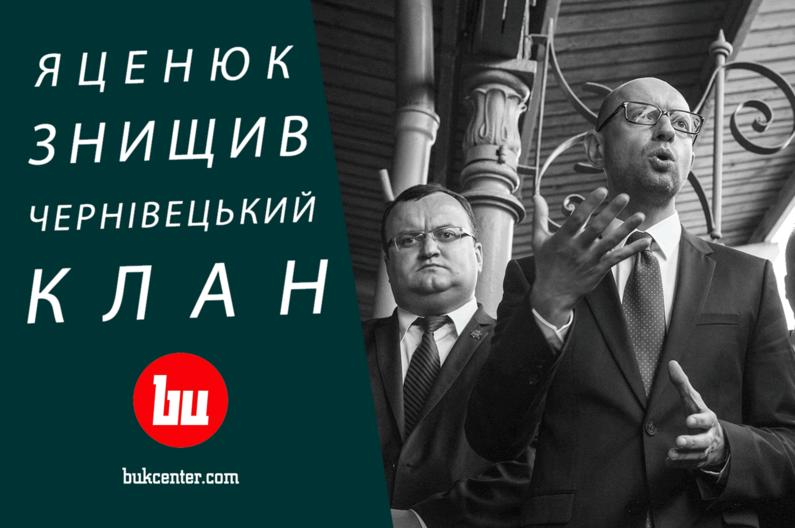 Олег Хавич | Як Арсеній Яценюк знищив «чернівецький клан» і чому це добре для Чернівців