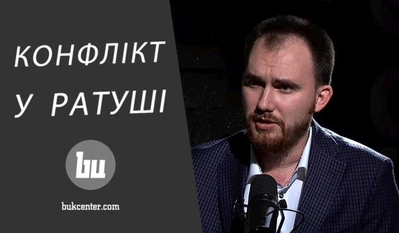 Інтерв'ю | Сергій Бостан: «Конфлікт у Ратуші неуникний»