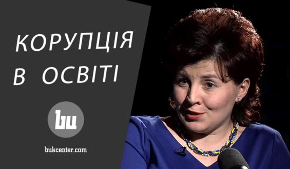 Інтерв'ю | Оксана Палійчук: «Сфера освіти одна із найкорумпованіших»