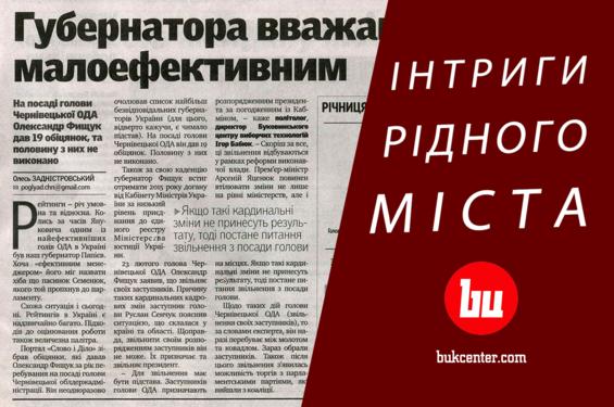Огляд преси | Інтриги рідного міста на шпальтах чернівецьких газет