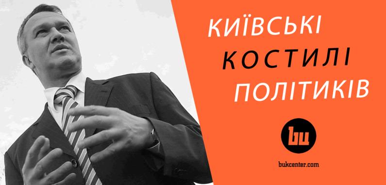 Михайло Шморгун | Ієрархія цінностей: київські костилі буковинської політики