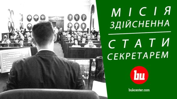 Михайло Шморгун | Місія здійсненна: стати секретарем