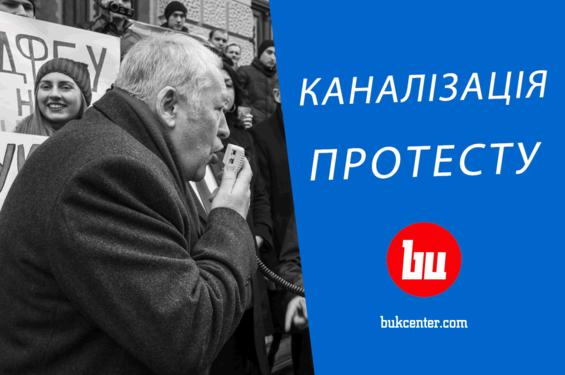 Михайло Шморгун | Каналізація протесту. Чому пряма дія не дає результатів?