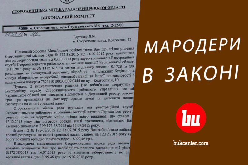 Розслідування | Сторожинецький Бартош і буковинські «мародери в законі»