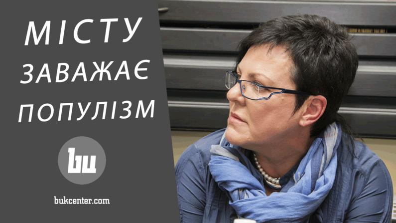 Інтерв'ю | Марія Порчук: «Розвитку міста заважає популізм»