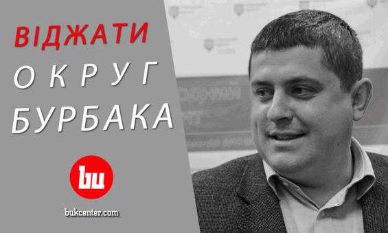Михайло Шморгун | Технічне завдання: «віджати» округ Бурбака