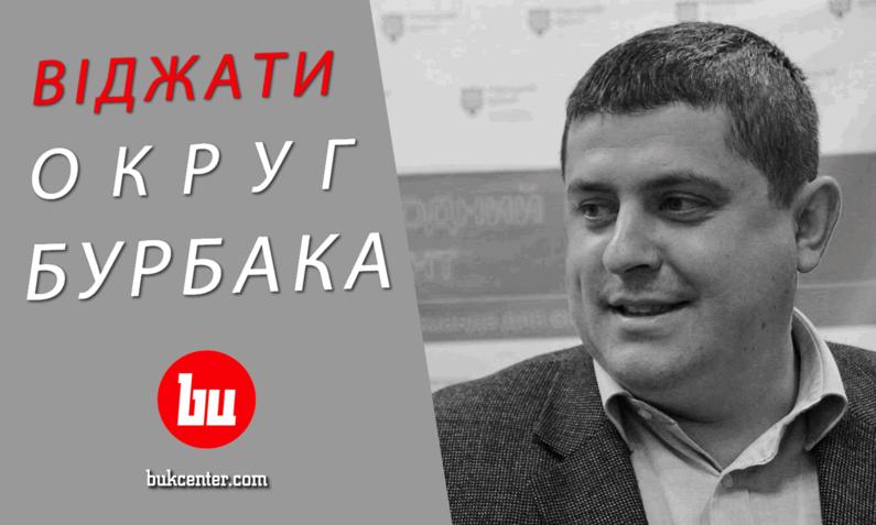 Михайло Шморгун   Технічне завдання: «віджати» округ Бурбака