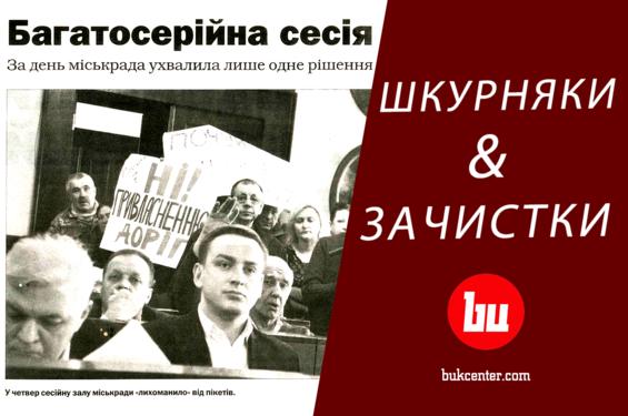 Огляд преси | Кадрові «зачистки», депутатські «шкурняки» і магістральні теми буковинських газет