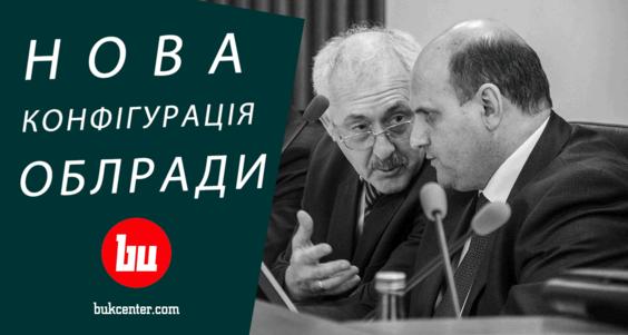 Олексій Колесников   Блиск і злиденність обласної ради. Розклад сил і нова конфігурація