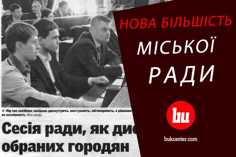 Огляд преси | Депутати-мільйонери і нова більшість у міській раді