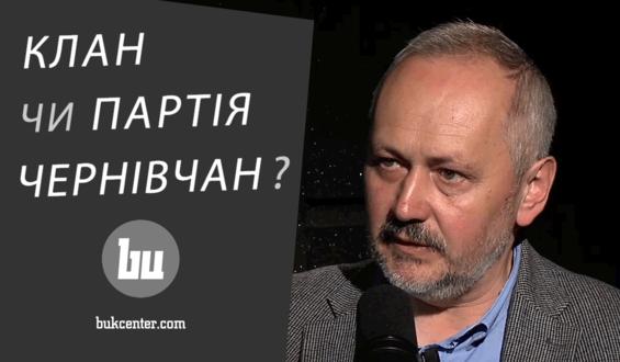 Інтерв'ю | Анатолій Круглашов: «Федорук проспав «партію чернівчан»»