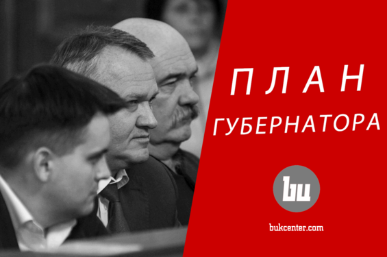 Михайло Шморгун | Громадянський план для нового губернатора