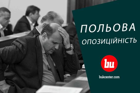 Володимир Стефанець | Про особливості польової опозиційності буковинських «батьківщинівців»