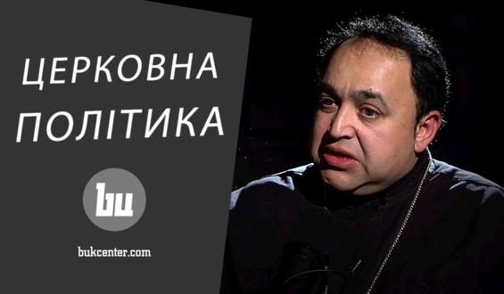 Інтерв'ю | Валерій Сиротюк: «Церква не має нічого спільного з державою»