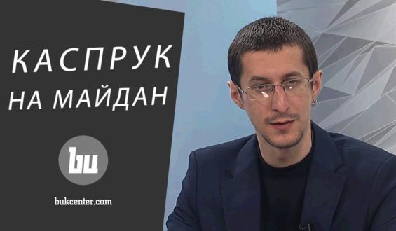 «Чорним по білому» | Каспрук закликав на Майдан