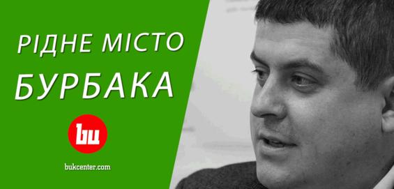 Олексій Пономаренко | Паперова децентралізація Бурбака