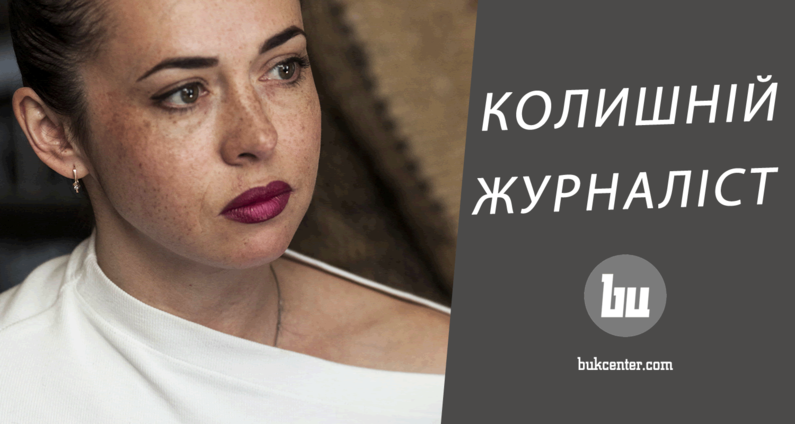 Інтерв'ю | Юлія Сафтенко: «Не можна бути колишнім журналістом»