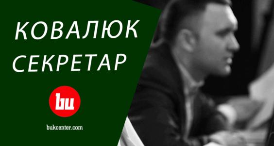Михайло Шморгун | Ковалюк — секретар? Останній шанс уникнути конфлікту