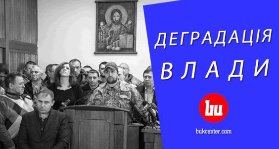 Михайло Шморгун   Деградація влади. Місцеве самоврядування без перспектив