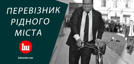 Святослав Вишинський | Перевізники «Рідного міста». Ризиковий компроміс