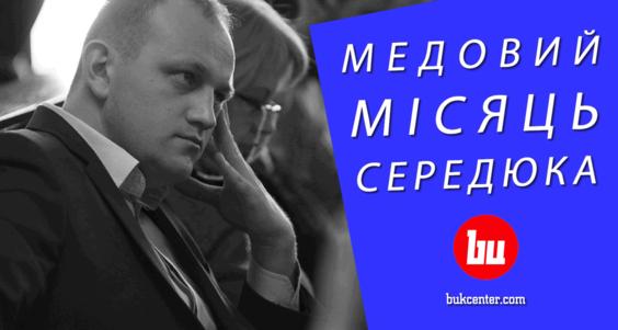 Михайло Шморгун | «Медовий місяць» Володимира Середюка