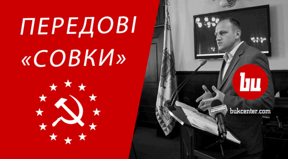 Сергій Воронцов | Передові «совки» чи європейські благодійники Чернівців?