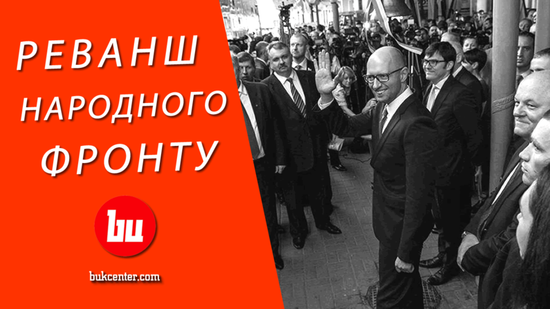 Михайло Шморгун | Реванш «Народного фронту» розпочнеться з Чернівців