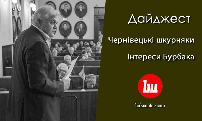 Дайджест   Чернівецькі «шкурняки». Бізнес-інтереси Малишевського і Бурбака
