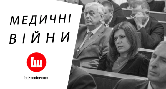 Михайло Шморгун | Медичні війни Буковини. Хаос, корупція і поразка Майдану