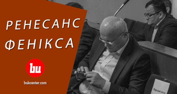 Володимир Стефанець | Ренесанс не схожий на Фенікса