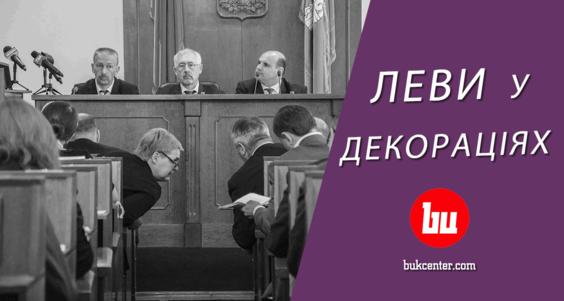 Володимир Стефанець | «Леви» у декораціях