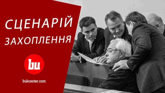 Михайло Шморгун | Ідеальна партія. Сценарій захоплення влади на Буковині