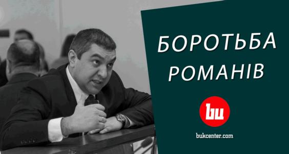 Святослав Вишинський | Боротьба Романів. «Подвійний контроль»