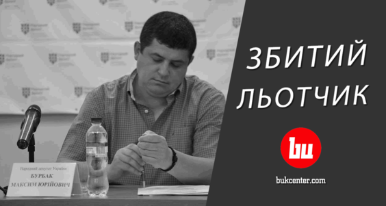 Михайло Шморгун | Збитий льотчик Бурбака